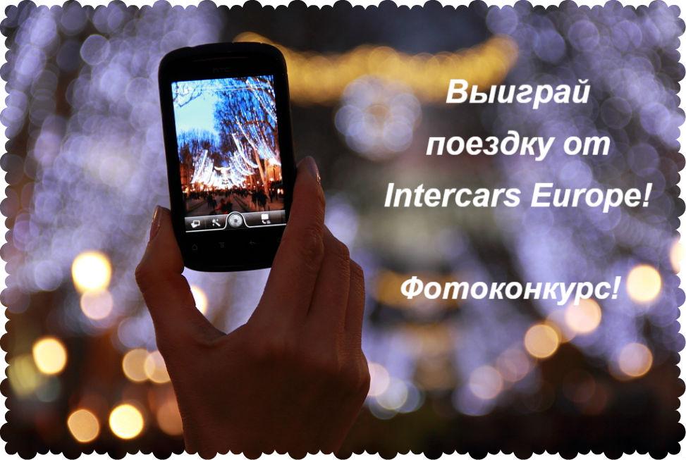 Выиграй поездку в Европу от Intercars Europe Подробное описание конкурса