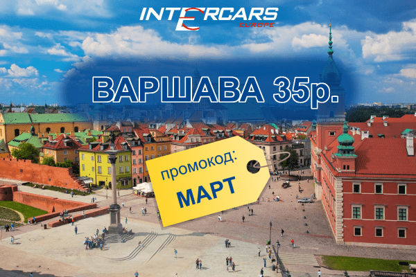 https://intercars-tickets.com/Images/intercars-warshawa-mart-600.png
